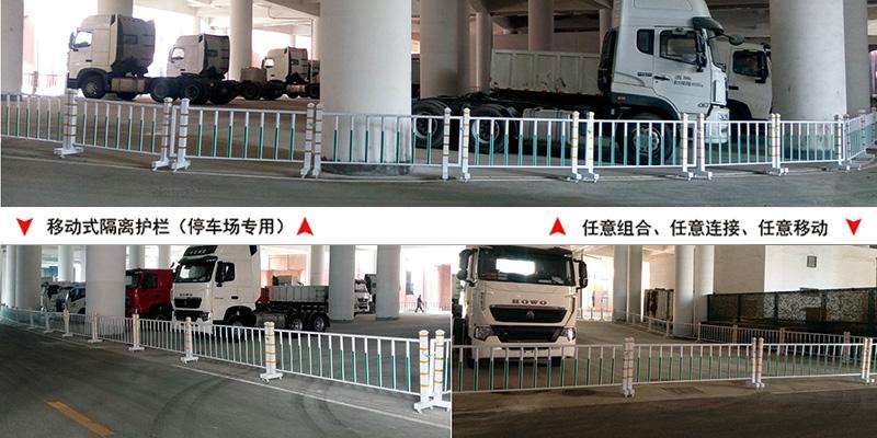 中国重汽.移动组合式隔离栏杆